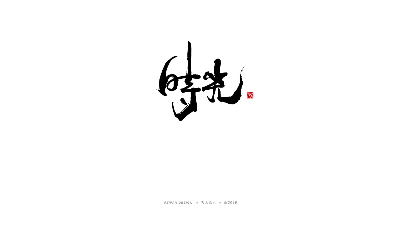 29P Chinese traditional calligraphy brush calligraphy font style appreciation #.1274