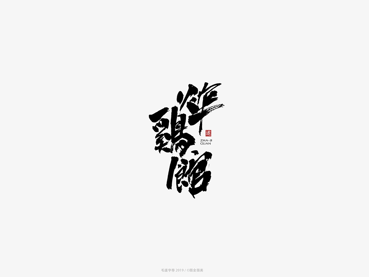 15P Chinese traditional calligraphy brush calligraphy font style appreciation #.1275