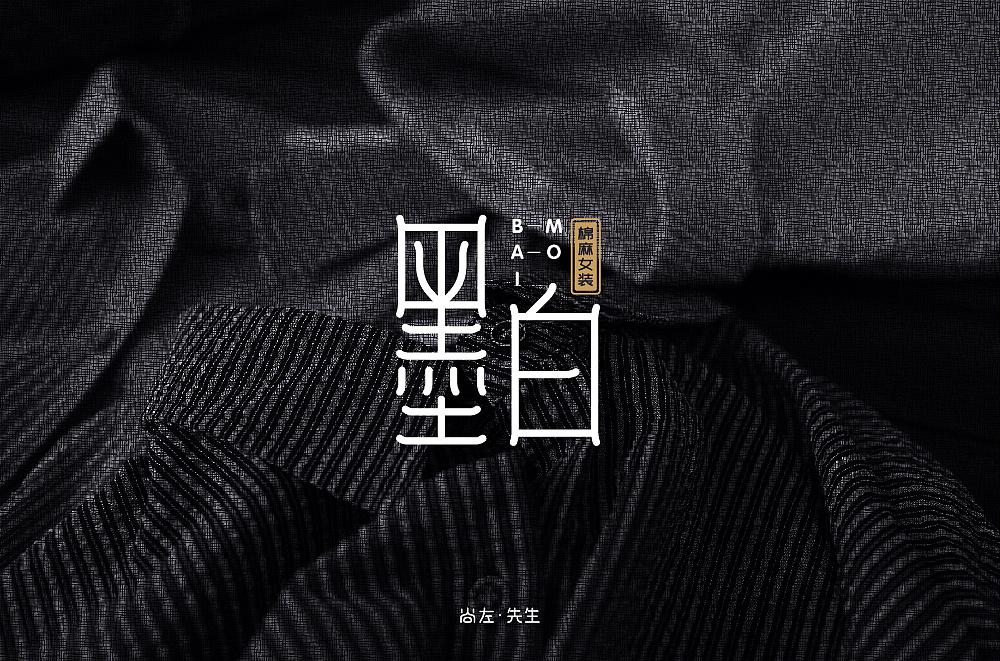 58P Creative Chinese font logo design scheme #.1460