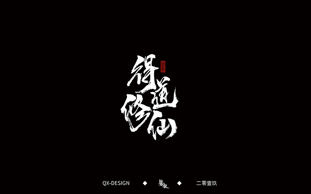 12P Chinese traditional calligraphy brush calligraphy font style appreciation #.1276