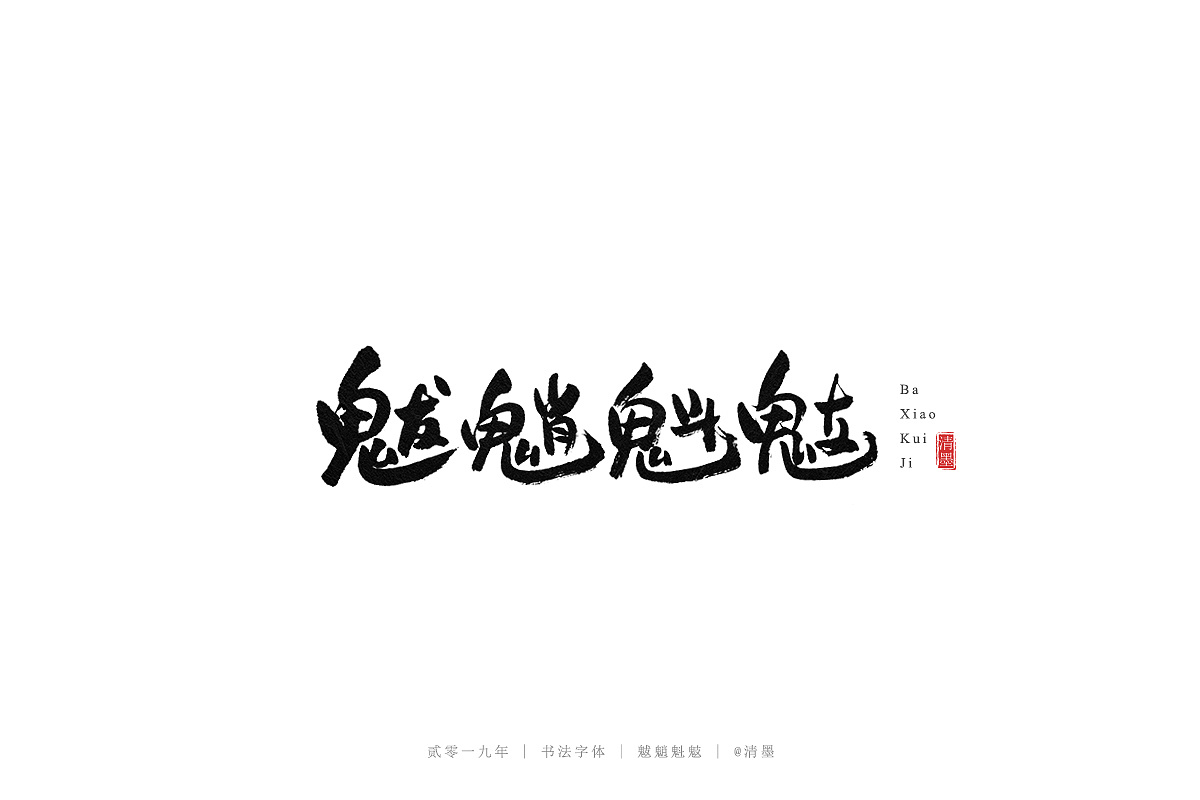 94P Chinese commercial font design collection #.107