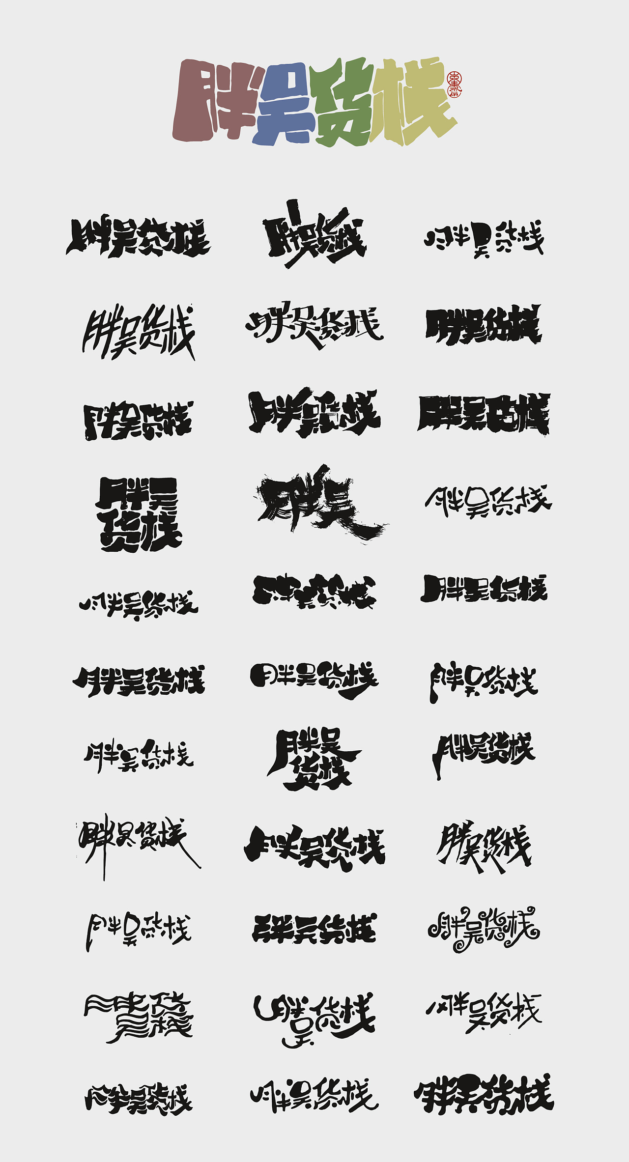 30P Multi-form Creation of Chinese Characters