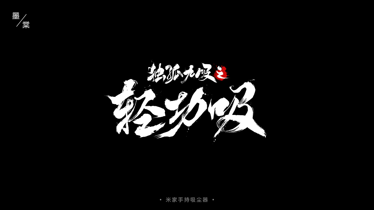 17P Chinese traditional calligraphy brush calligraphy font style appreciation #.1277