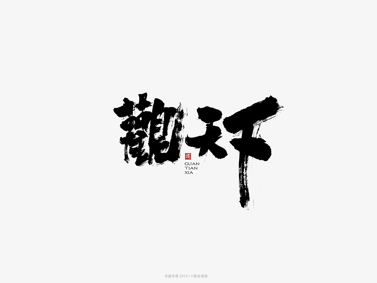 10P Chinese traditional calligraphy brush calligraphy font style appreciation #.1278