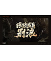 29P Creative Chinese font logo design scheme #.1464