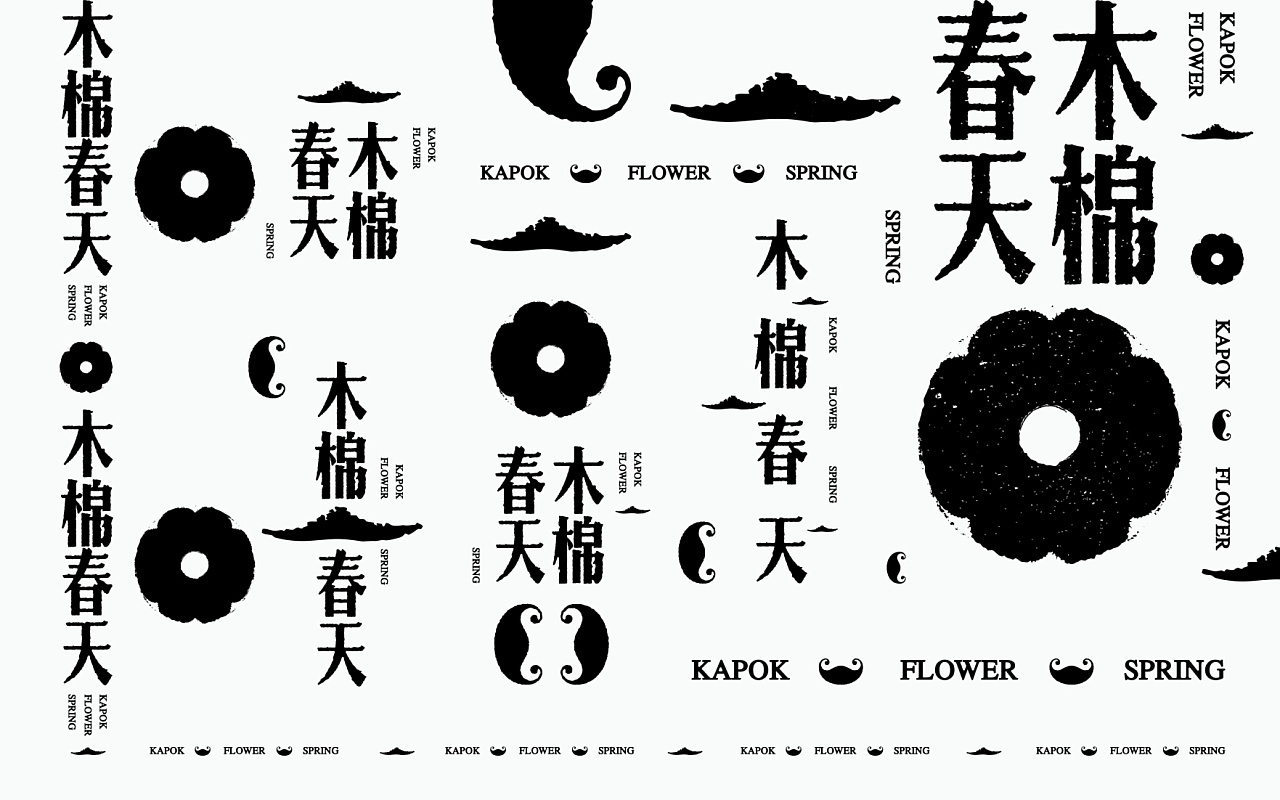 53P Aesthetic Appreciation of Chinese Typography