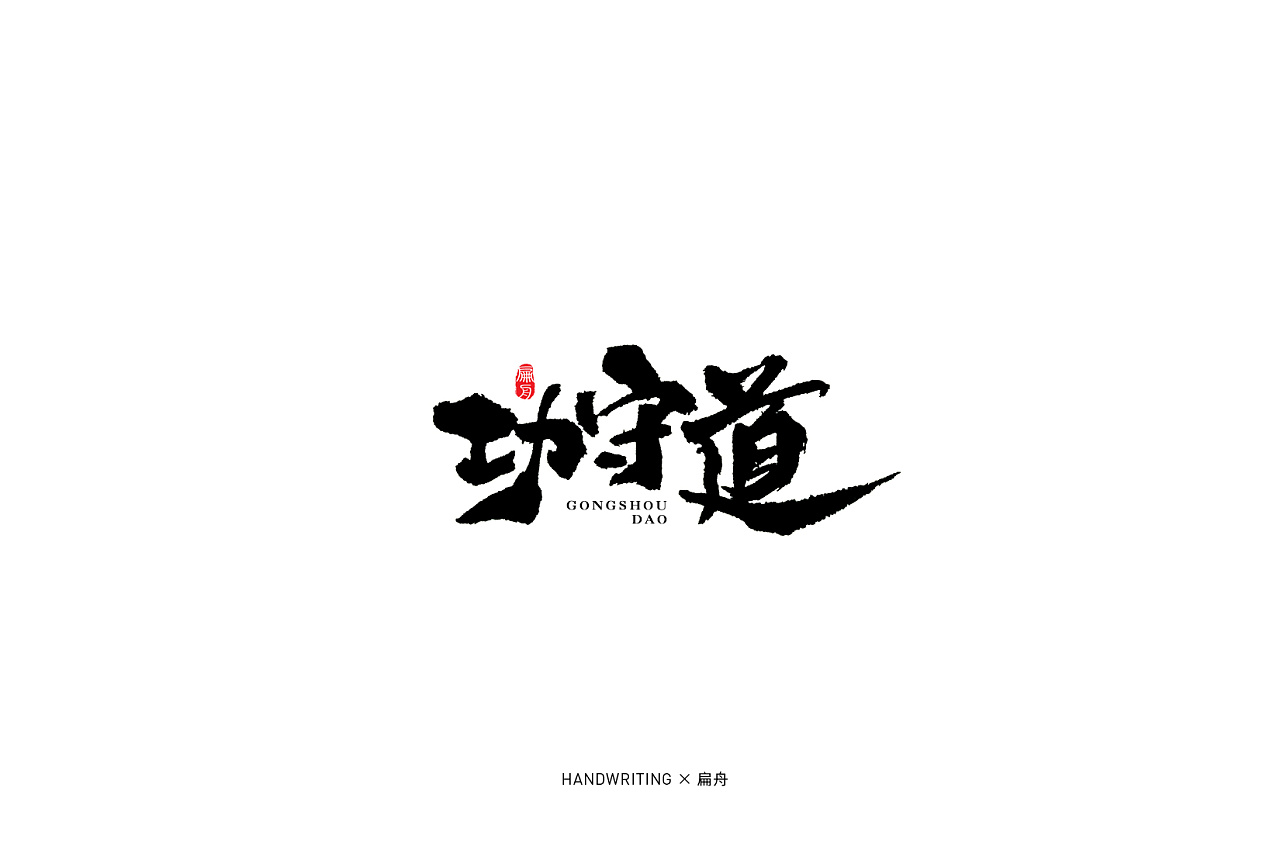 14P Chinese traditional calligraphy brush calligraphy font style appreciation #.1285