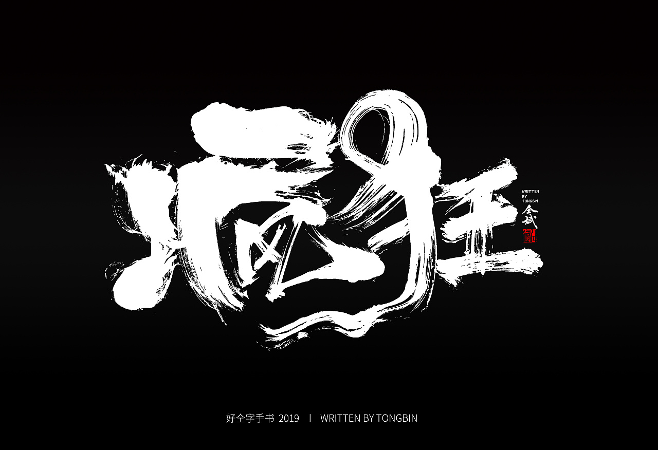 34P Chinese traditional calligraphy brush calligraphy font style appreciation #.1286