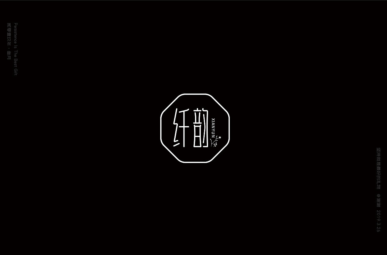 24P Creative Chinese font logo design scheme #.1468