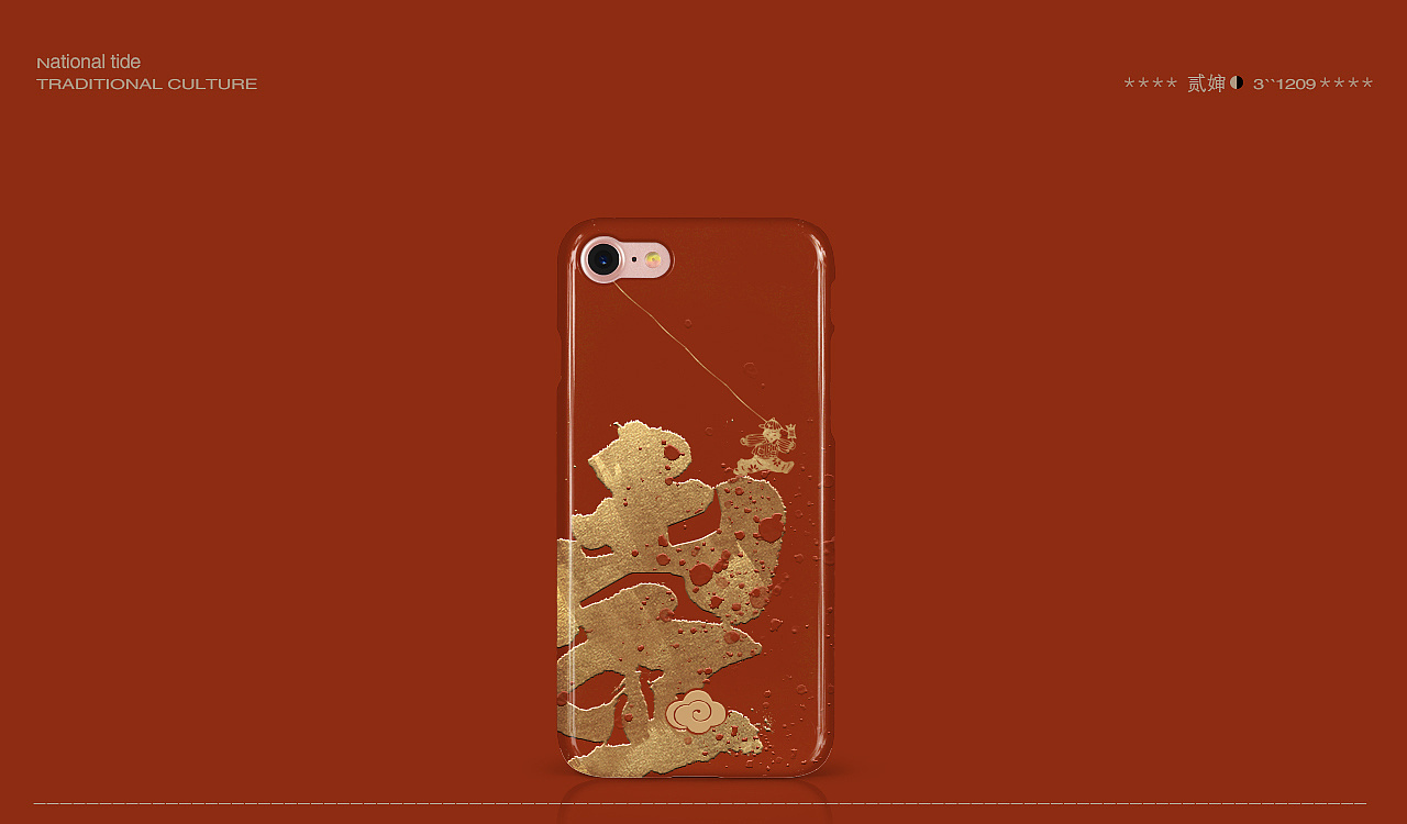 10P  Chinese Font-Mobile Phone Shell