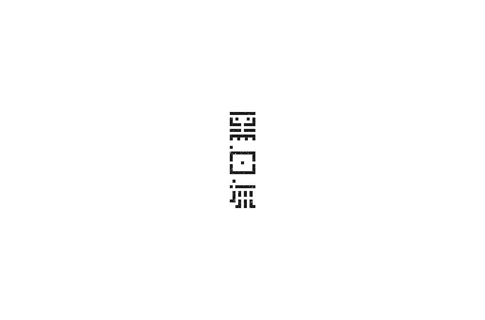 49P Creative Chinese font logo design scheme #.1470