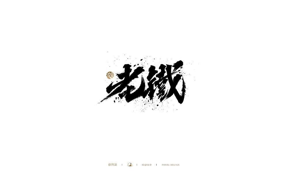 20P Chinese traditional calligraphy brush calligraphy font style appreciation #.1287