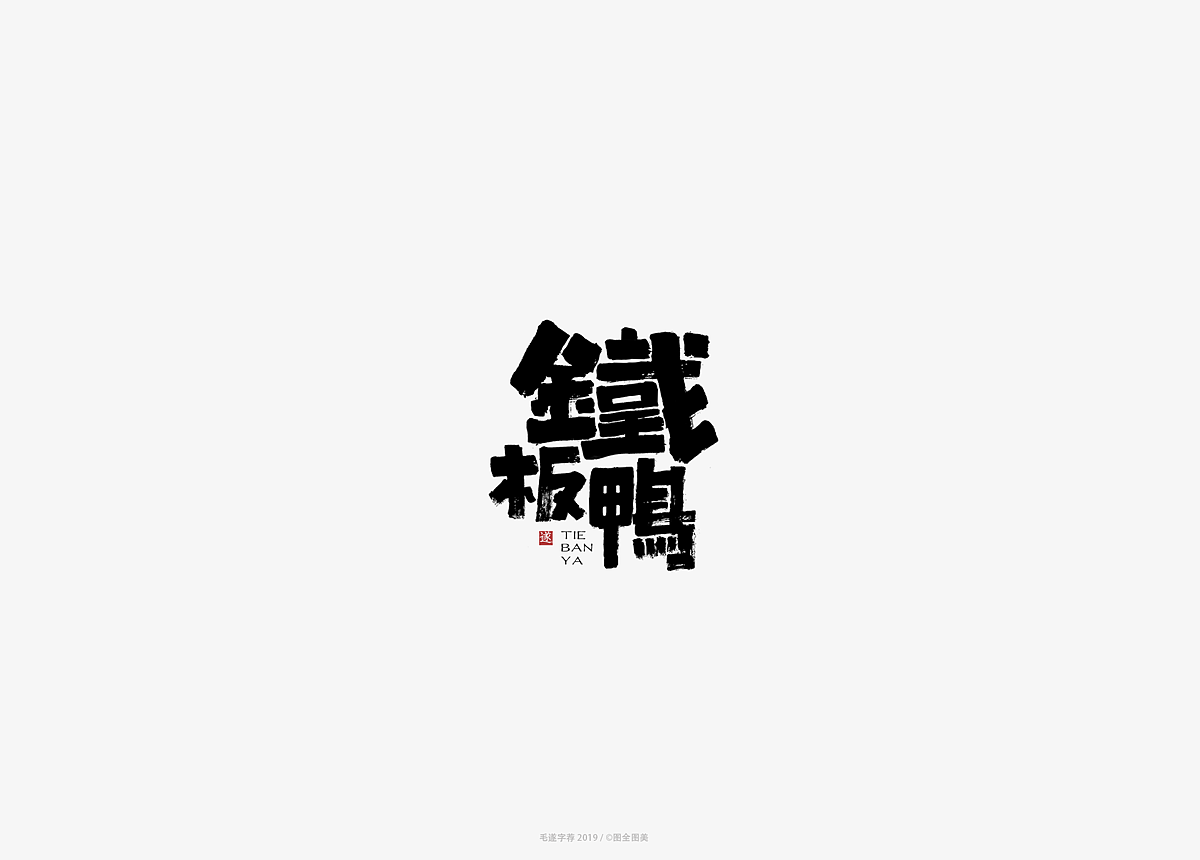 13P Creative Chinese font logo design scheme #.1471