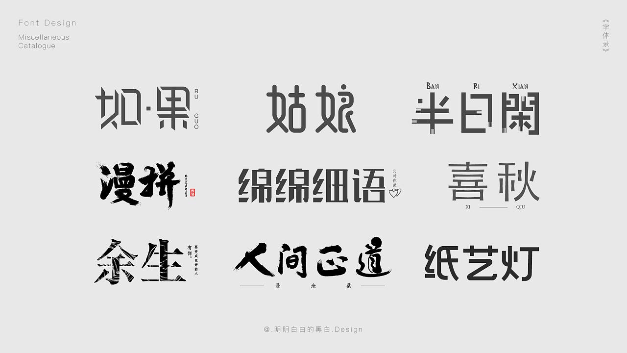 21P Creative Chinese font logo design scheme #.1472
