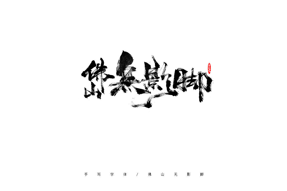 20P Chinese traditional calligraphy brush calligraphy font style appreciation #.1288