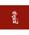 9P Chinese traditional calligraphy brush calligraphy font style appreciation #.1289