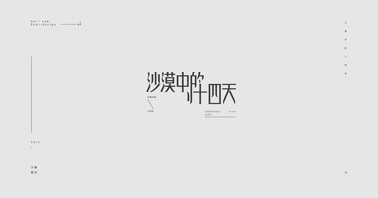 38P Creative Chinese font logo design scheme #.1474