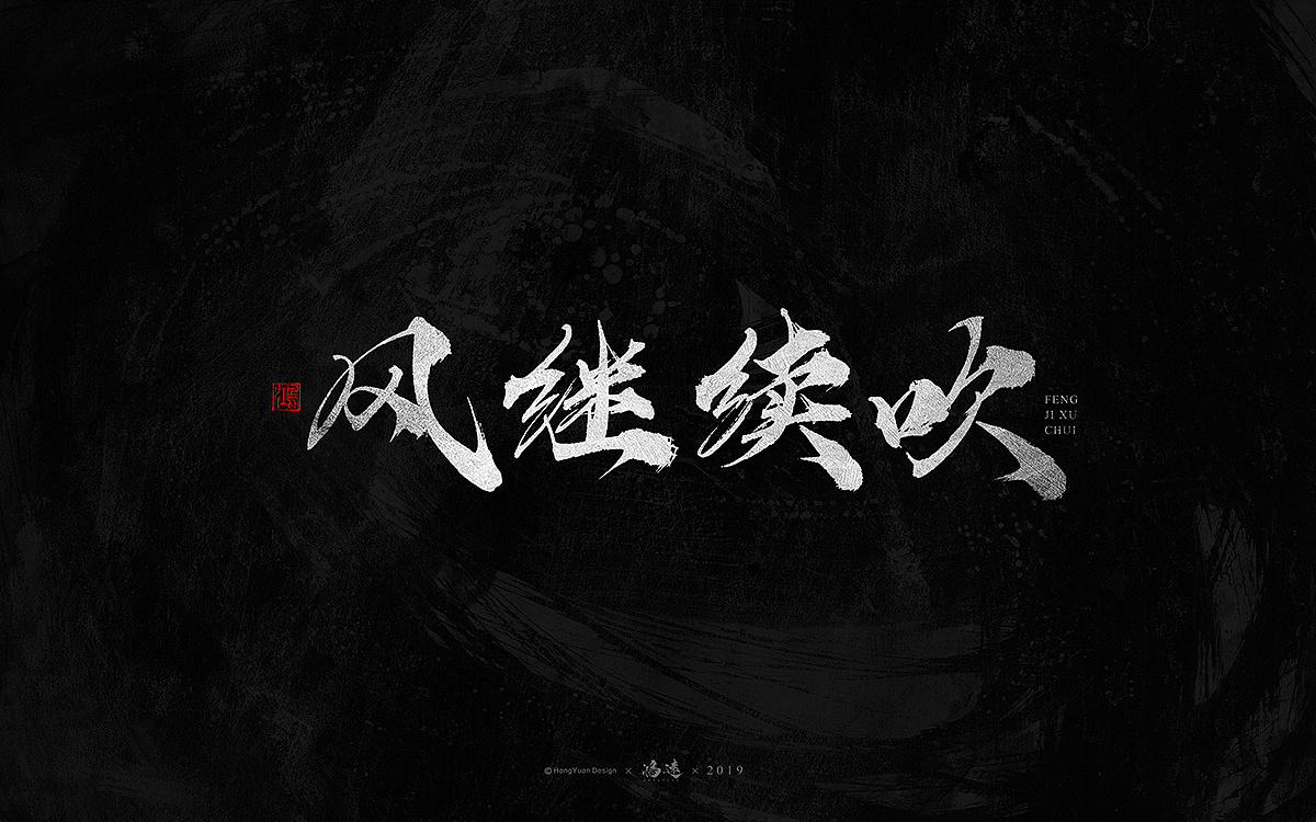 7P Chinese traditional calligraphy brush calligraphy font style appreciation #.1290