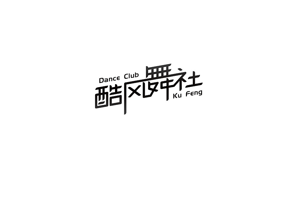21P Creative Chinese font logo design scheme #.1475