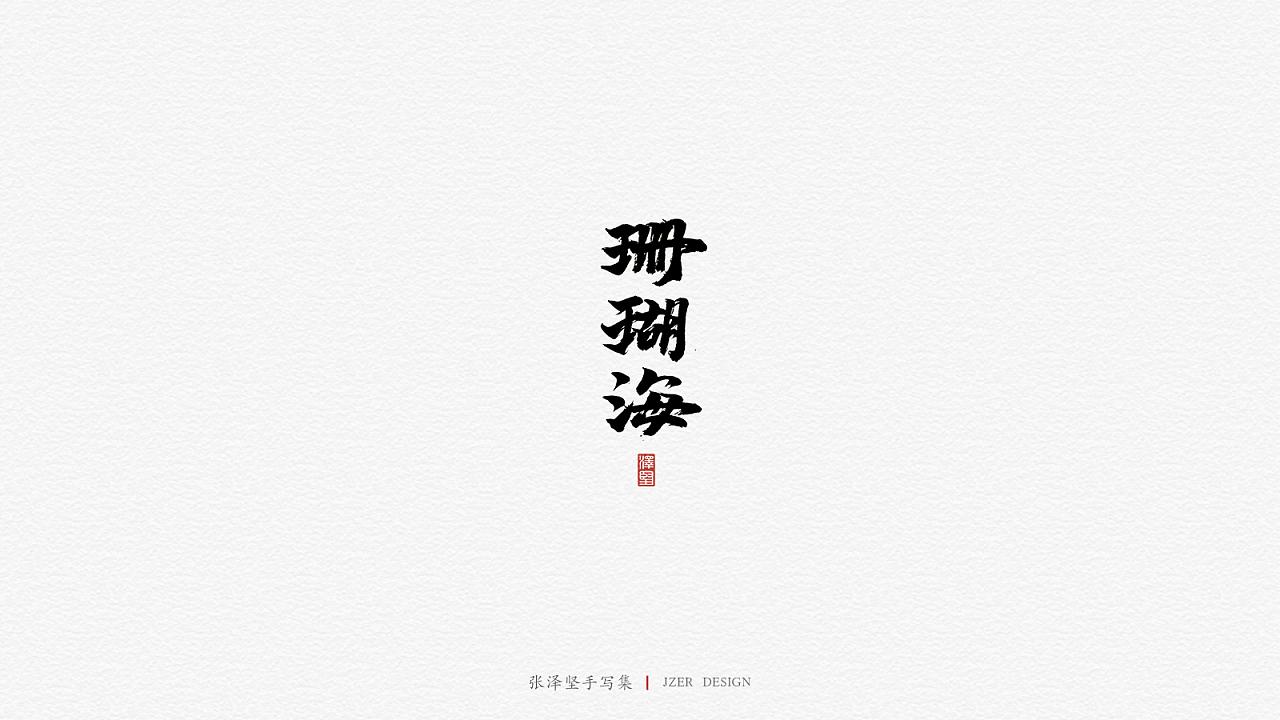 27P Creative Chinese font logo design scheme #.1478