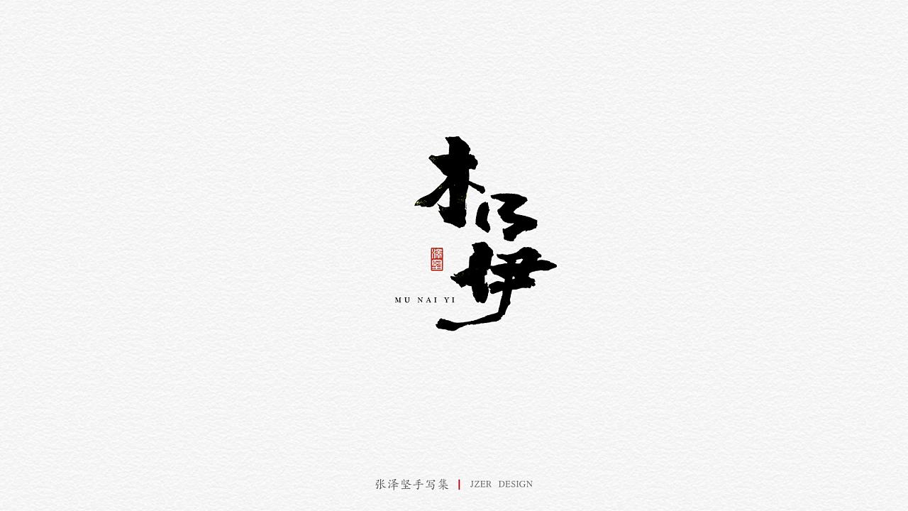 27P Creative Chinese font logo design scheme #.1479