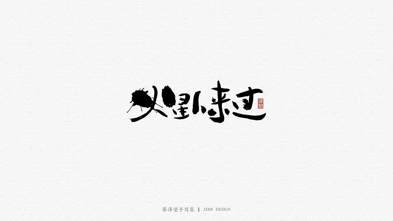 28P Chinese traditional calligraphy brush calligraphy font style appreciation #.1292