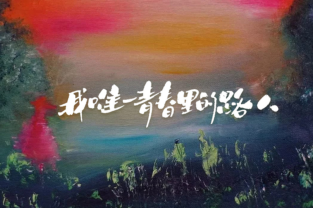 11P Chinese traditional calligraphy brush calligraphy font style appreciation #.1294