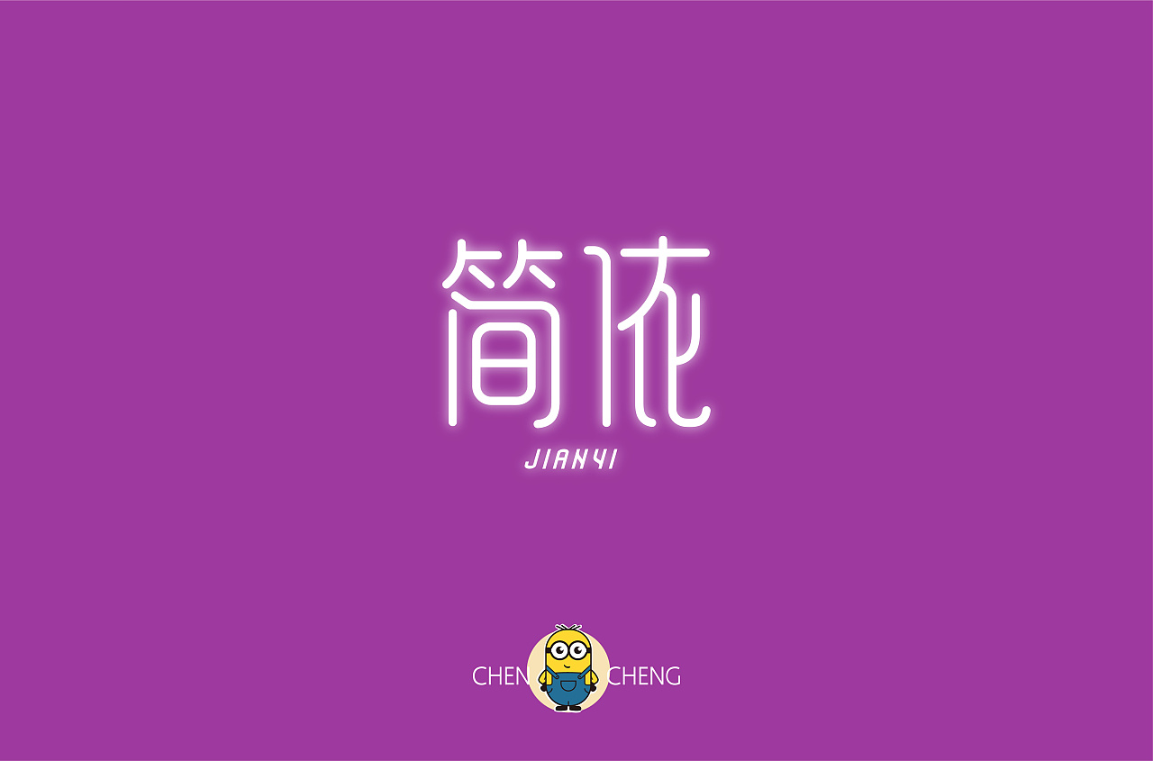 81P Creative Chinese font logo design scheme #.1481
