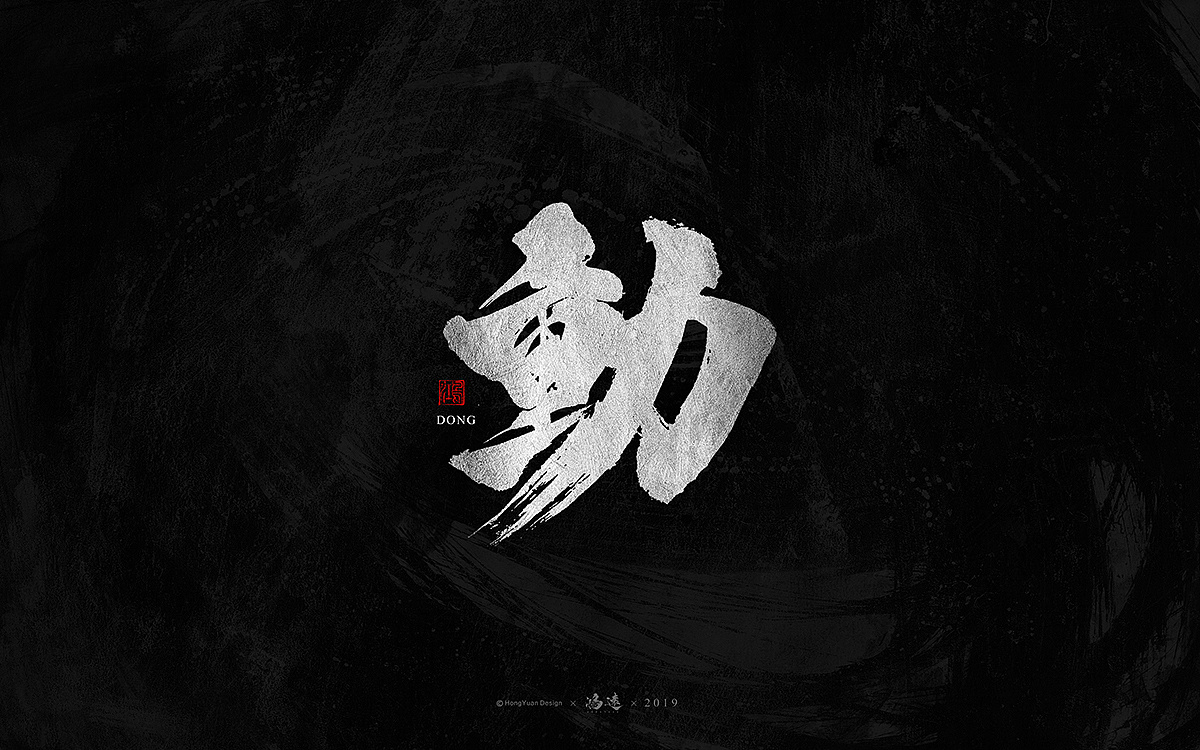 9P Chinese traditional calligraphy brush calligraphy font style appreciation #.1295