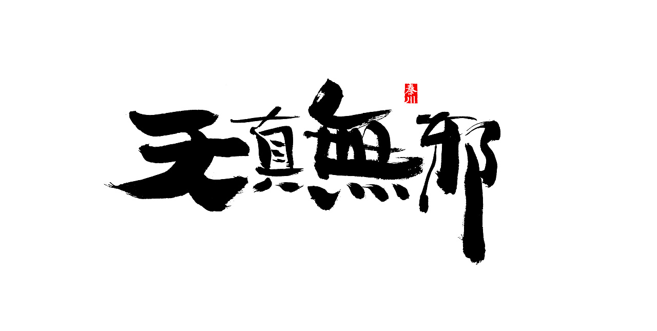 19P Chinese traditional calligraphy brush calligraphy font style appreciation #.1296