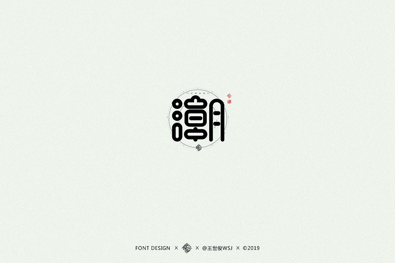 34P Creative Chinese font logo design scheme #.1483