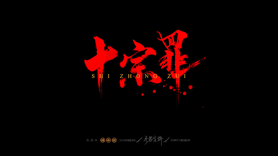 19P Chinese traditional calligraphy brush calligraphy font style appreciation #.1297
