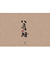13P Chinese traditional calligraphy brush calligraphy font style appreciation #.1298
