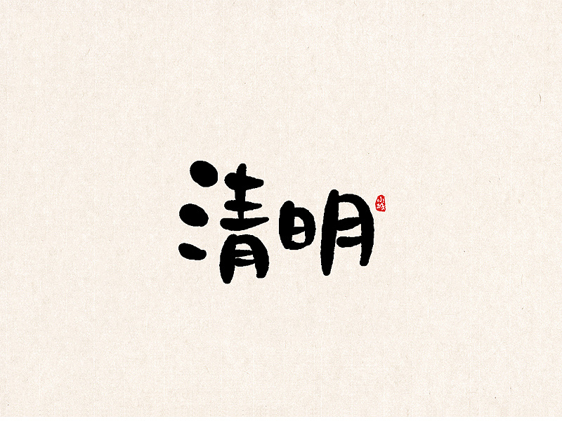 16P Chinese traditional calligraphy brush calligraphy font style appreciation #.1299