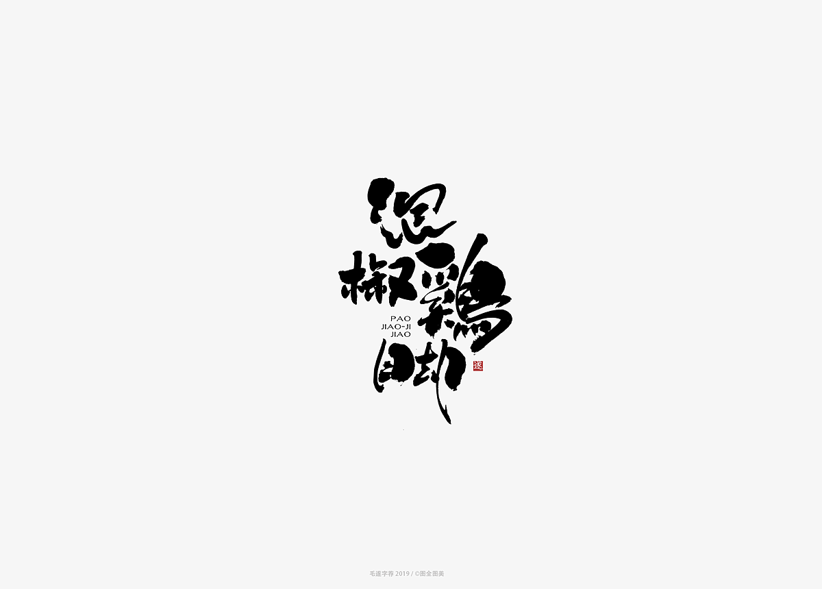 12P Chinese traditional calligraphy brush calligraphy font style appreciation #.1300