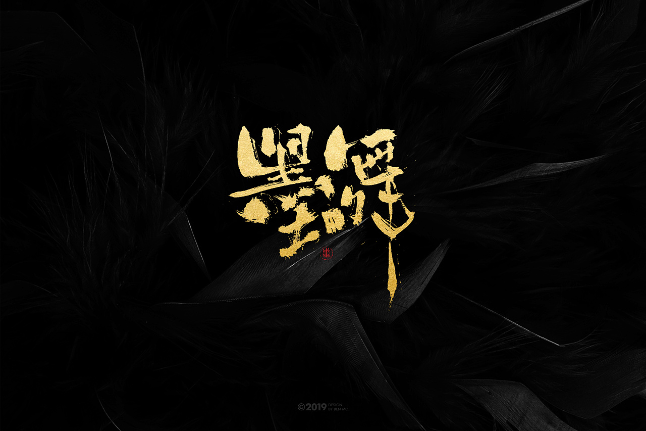 33P Chinese traditional calligraphy brush calligraphy font style appreciation #.1301