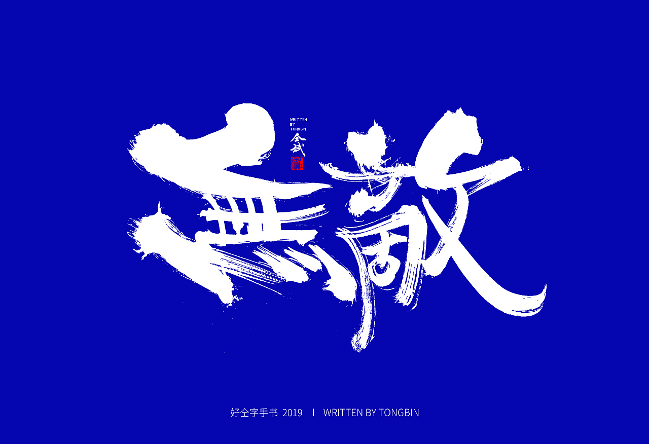 22P Chinese traditional calligraphy brush calligraphy font style appreciation #.1302