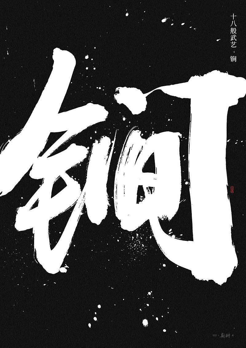 19P Chinese traditional calligraphy brush calligraphy font style appreciation #.1303