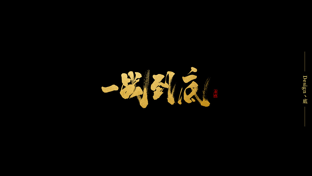 31P Chinese traditional calligraphy brush calligraphy font style appreciation #.1304