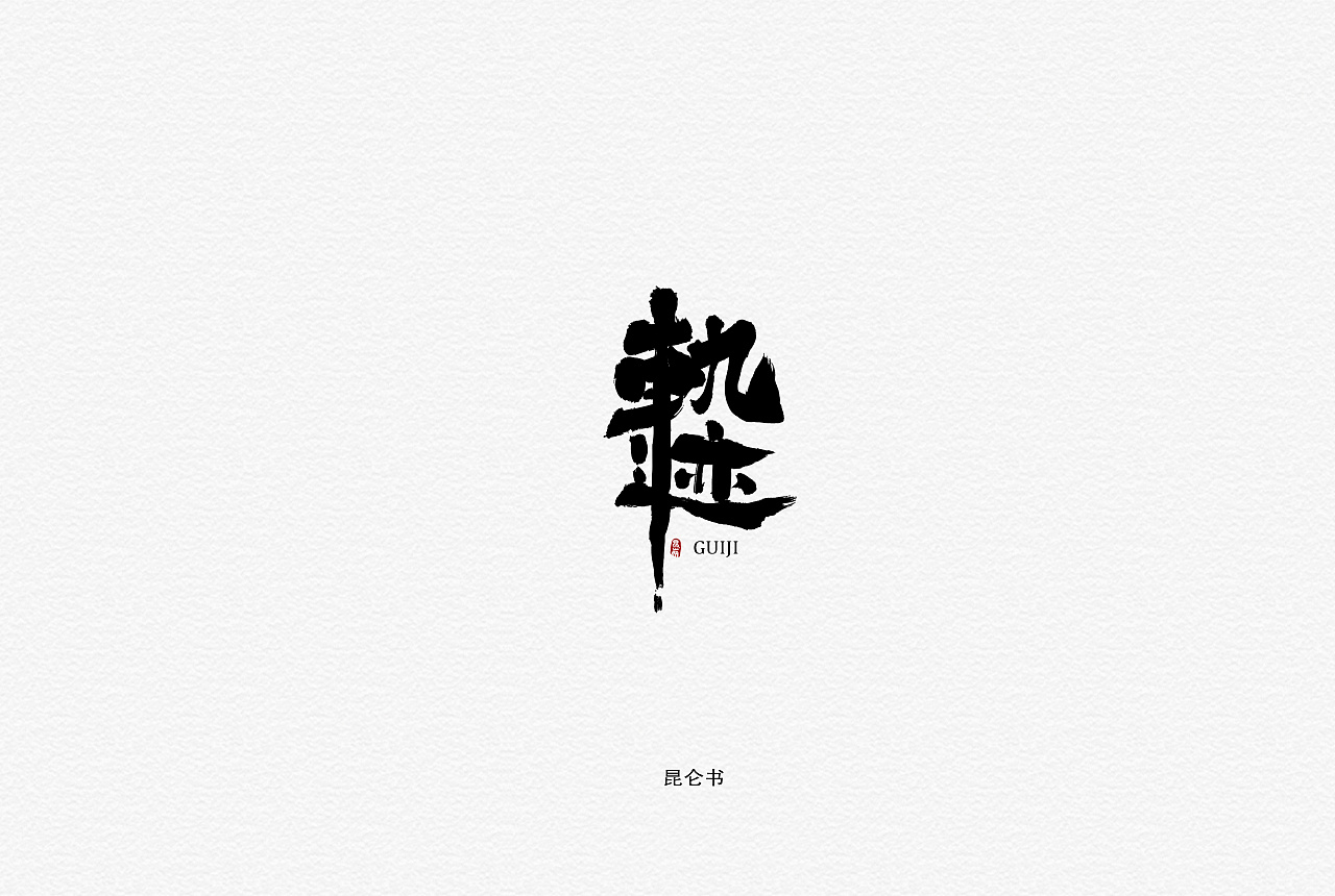 24P Chinese traditional calligraphy brush calligraphy font style appreciation #.1306