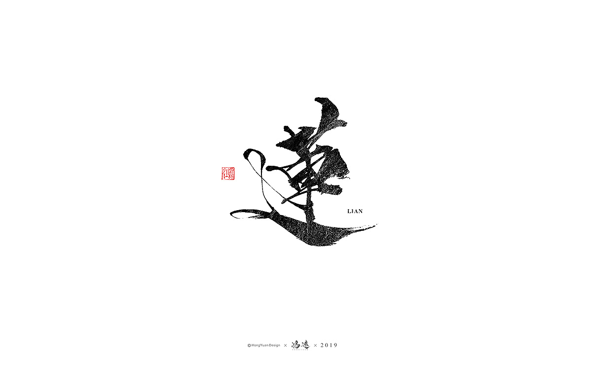 9P Chinese traditional calligraphy brush calligraphy font style appreciation #.1307