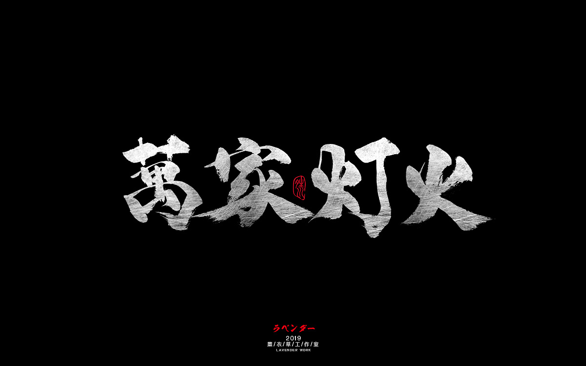 19P Chinese traditional calligraphy brush calligraphy font style appreciation #.1309
