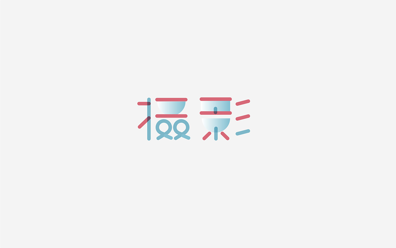 38P Creative Chinese font logo design scheme #.1487