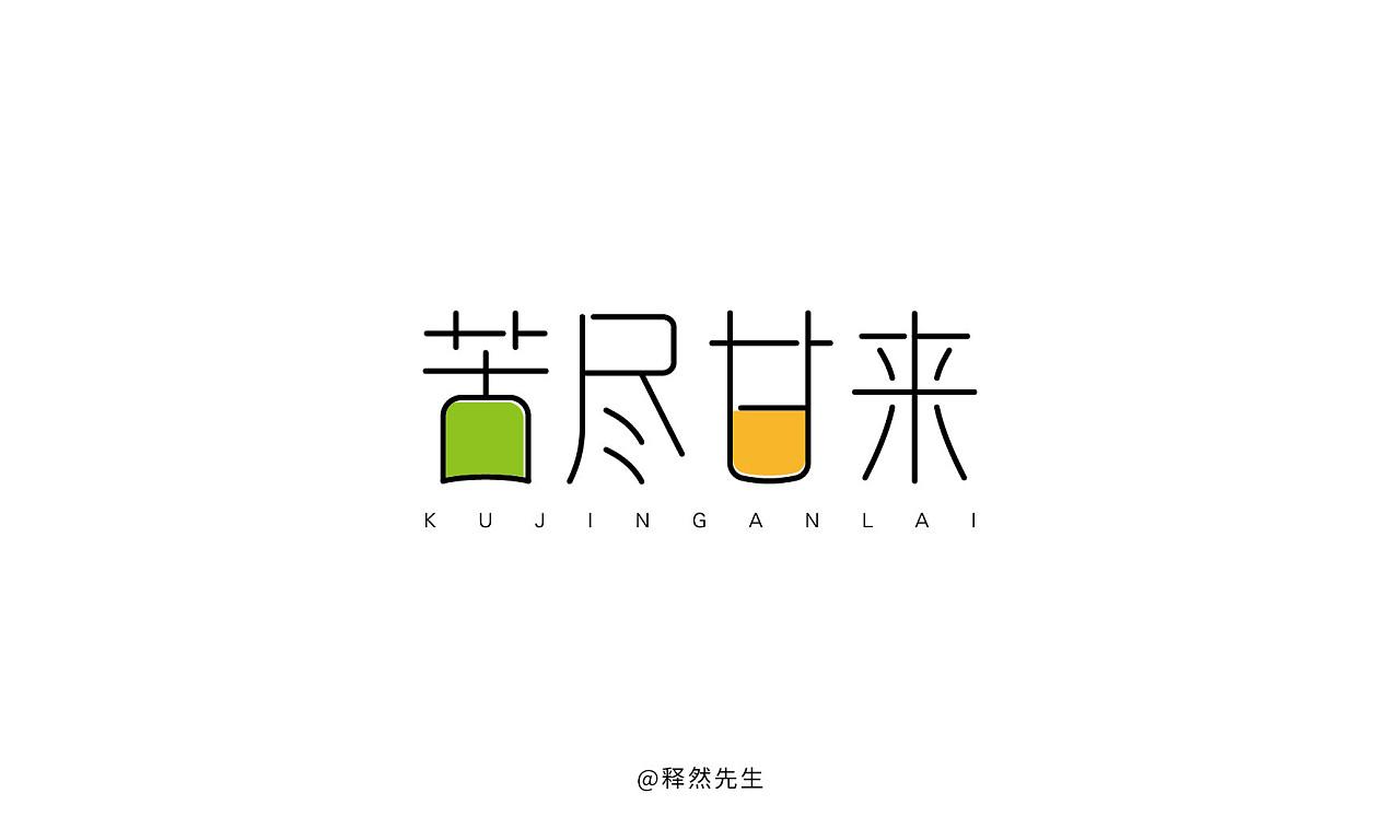 14P Creative Chinese font logo design scheme #.1488