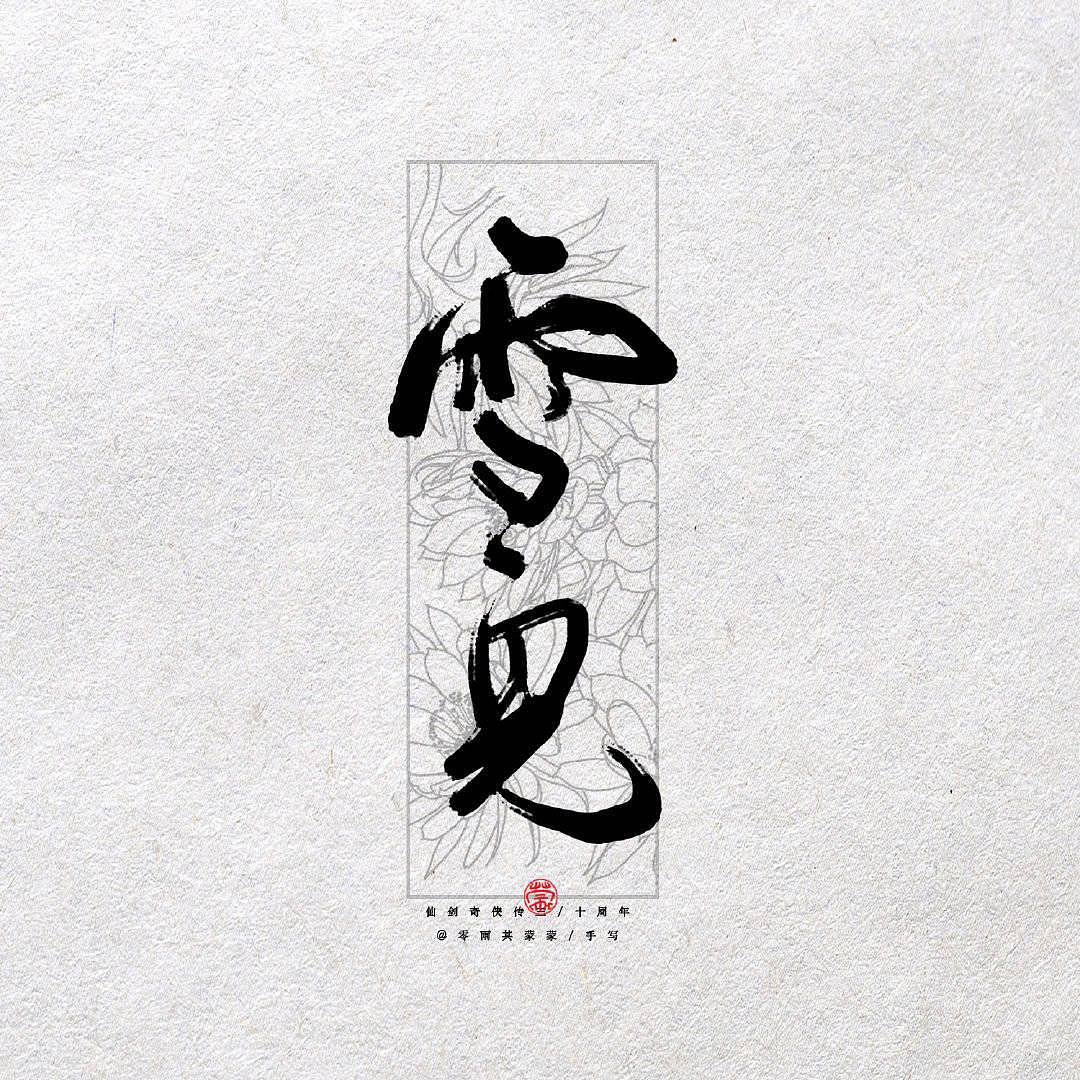 9P Chinese traditional calligraphy brush calligraphy font style appreciation #.1310