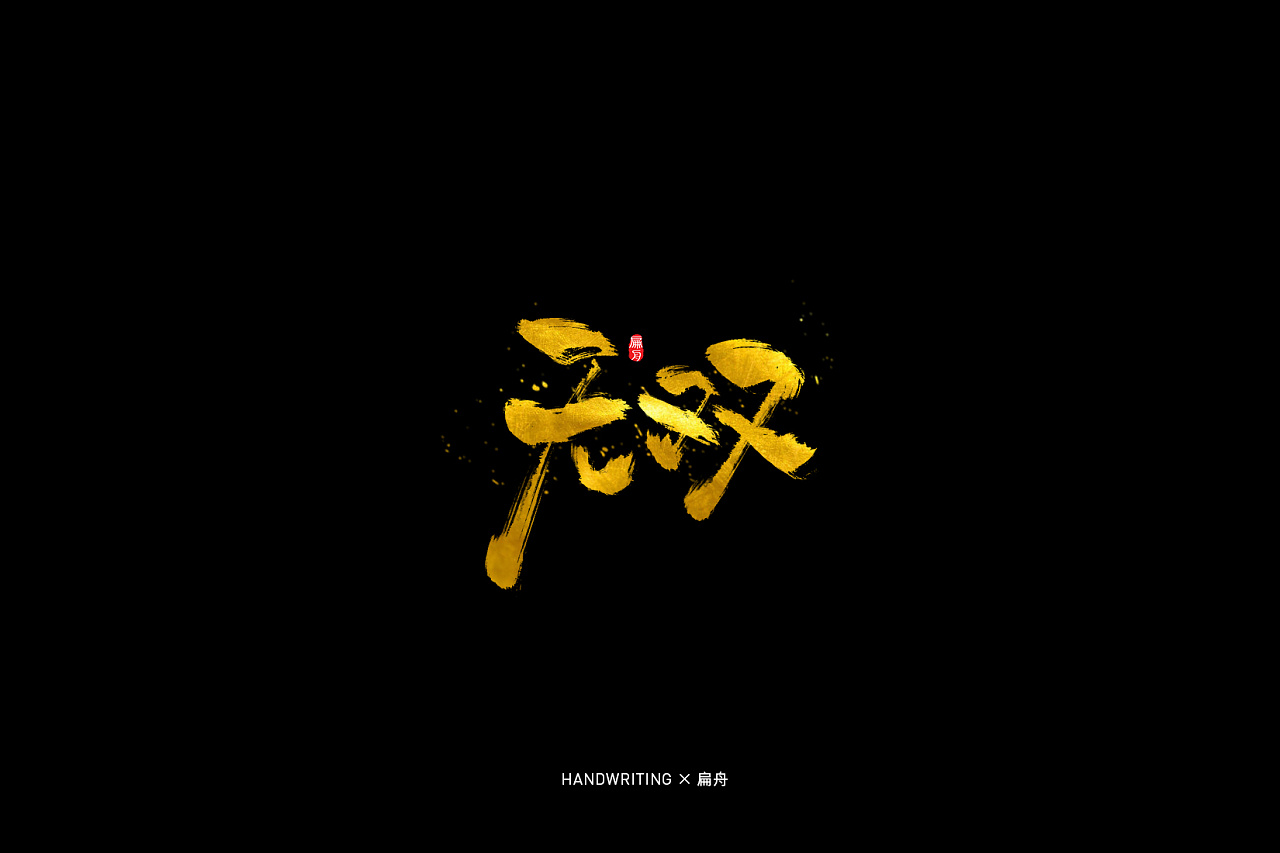 22P Chinese traditional calligraphy brush calligraphy font style appreciation #.1311