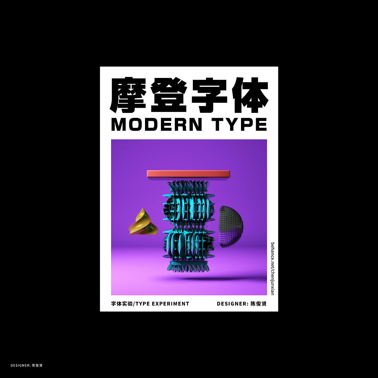 17P MODERN Chinese Font