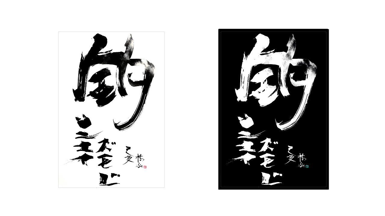 10P Chinese traditional calligraphy brush calligraphy font style appreciation #.1313