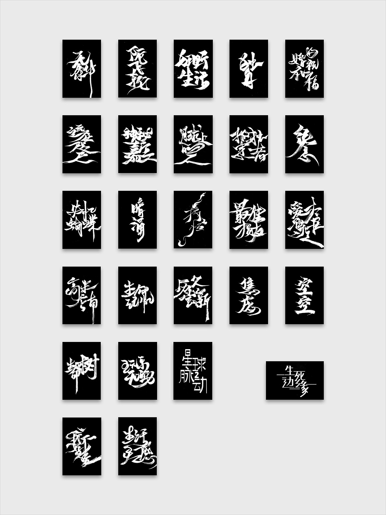 29P Chinese traditional calligraphy brush calligraphy font style appreciation #.1314