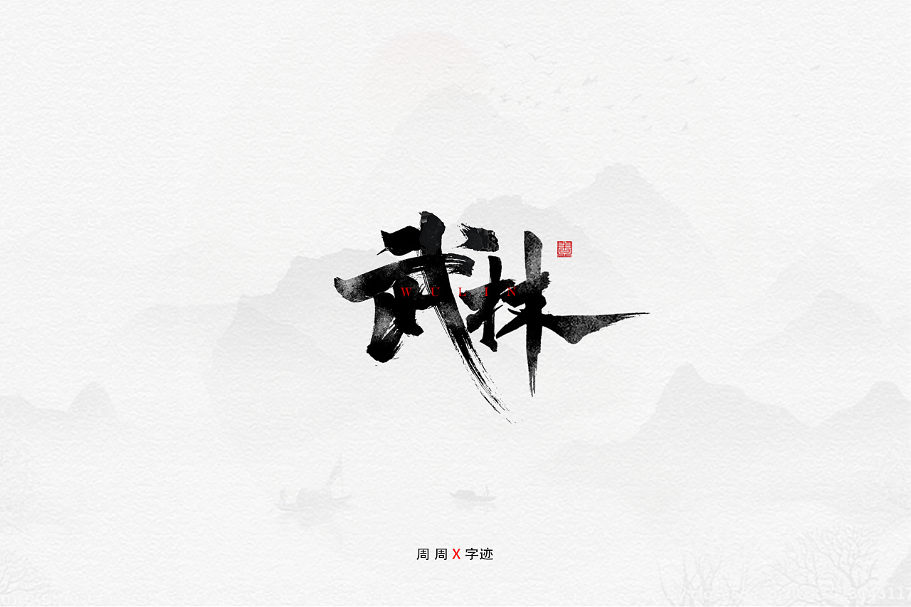 23P Chinese traditional calligraphy brush calligraphy font style appreciation #.1315
